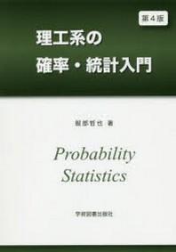 理工系の確率.統計入門