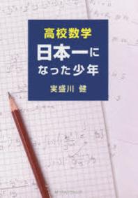 高校數學日本一になった少年