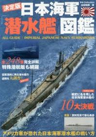 日本海軍「潛水艦」圖鑑 決定版