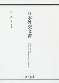 日本外交文書 占領期第2卷