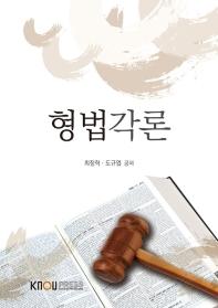 형법각론(2학기)