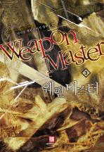 웨펀 마스터. 3