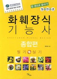 화훼장식기능사 종합편(2013)