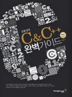 김용성의 C & C++ 완벽가이드(SECOND EDITION)