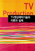 TV영상제작기술의 이론과 실제