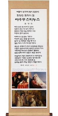 김영진의 신앙인물 족자. 7: 아우구스티누스