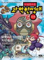 마법천자문 과학 원정대. 6: 로봇