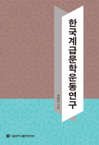 한국계급문학운동연구