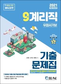 9급 계리직 우정서기보 기출문제집(2021)
