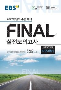 고등 과학탐구영역 지구과학1 Final 실전모의고사(2021)(2022 수능대비)