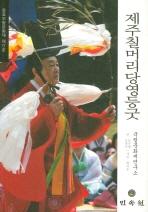 제주칠머리당영등굿: 중요무형문화재 제71호