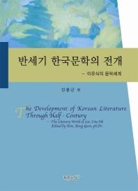 반세기 한국문학의 전개