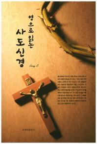 영으로 읽는 사도신경