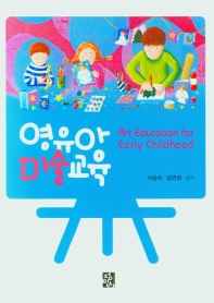 영유아 미술교육
