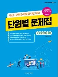 고등 성공적인 직업생활  단원별 문제집(2020)