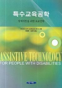 특수교육공학(장애아동을 위한 보조공학)