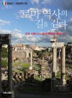 로마 역사의 길을 걷다