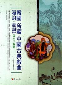 한국 소장 중국고전희곡(탄사 고사) 판본과 해제