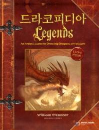 드라코피디아 Legends