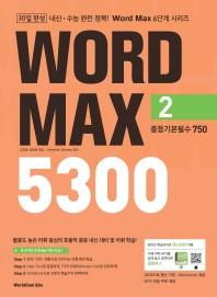 Word Max(워드 맥스) 5300. 2: 중등기본필수 750