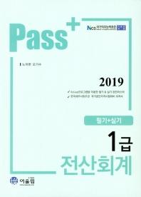 Pass 전산회계 1급 (필기+실기) (2019)