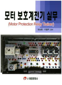 모터 보호계전기 실무