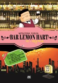 바 레몬하트(Bar Lemon Hart). 22