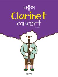 파퓰러 Clarinet concert(클라리넷 콘서트)