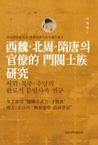 서위 북주 수당의 관료적 문벌사족연구