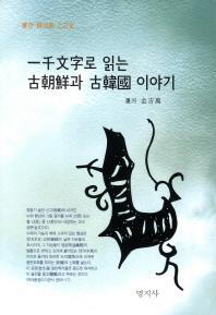 일천문자로 읽는 고조선과 고한국 이야기