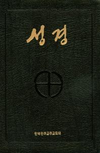 성경(국판 전단 금장색인)(무지퍼)(BA6 AH) (250030)
