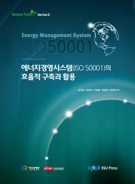 에너지경영시스템(ISO 50001)의 효율적 구축과 활용