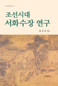 조선시대 서화수장 연구