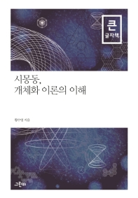 시몽동, 개체화 이론의 이해(큰글자책)
