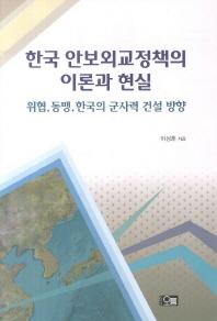 한국 안보외교정책의 이론과 현실