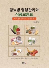 당뇨병 영양관리와 식품교환표