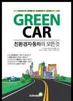 하이브리드 Green Car: 친환경자동차의 모든 것