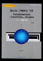 함수와 그래프의 기초. 2: 그래프 조작