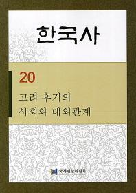 한국사. 20: 고려 후기의 사회와 대외관계