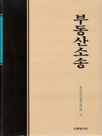 부동산소송(2009)