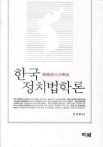 한국 정치법학론