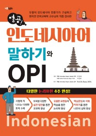 인도네시아어 말하기와 OPI