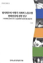 탈사회주의 이행기 사회의 노동조합 변화양상에 관한연구