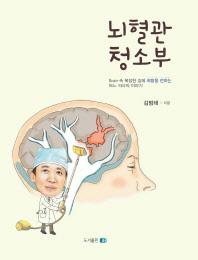 뇌혈관 청소부