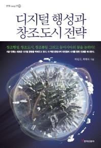 디지털 행성과 창조도시 전략
