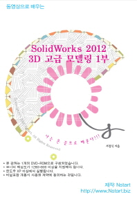 SolidWorks 2012 3D 고급 모델링 1부(DVD)