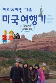 예리 예진 가족 미국여행기