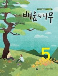 배움의 나무. 5