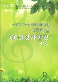 소규모 그룹과 성가대를 위한 2부 편성 CCM성가합창 VOL. 2