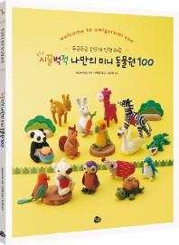 두근두근 손뜨개 인형 레슨 시끌벅적 나만의 미니 동물원 100